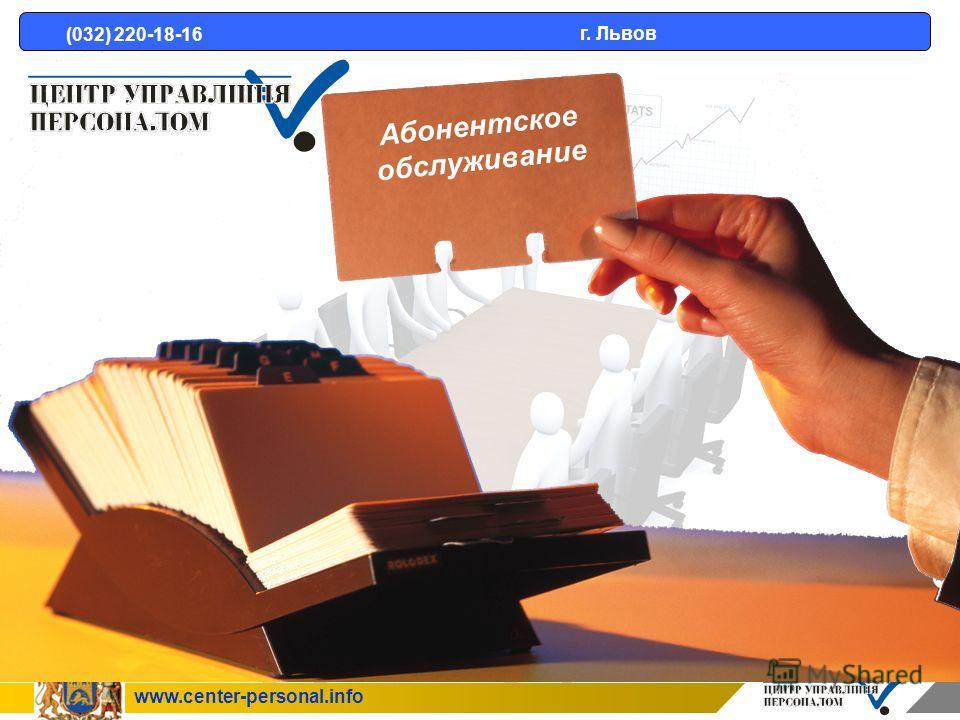 Презентация на тему center personal info г Львов  3 1 032 г Львов Подбор и оценка персонала