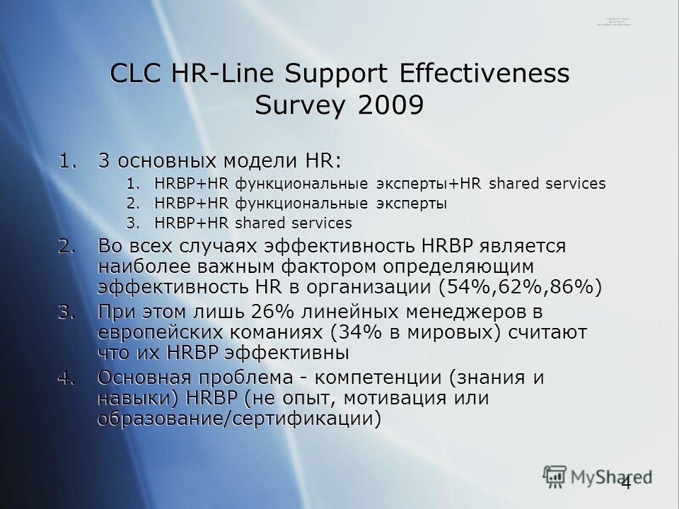 4 CLC HR-Line Support Effectiveness Survey 2009 1.3 основных модели HR: 1.HRBP+HR функциональные эксперты+HR shared services 2.HRBP+HR функциональные эксперты 3.HRBP+HR shared services 2.Во всех случаях эффективность HRBP является наиболее важным фак