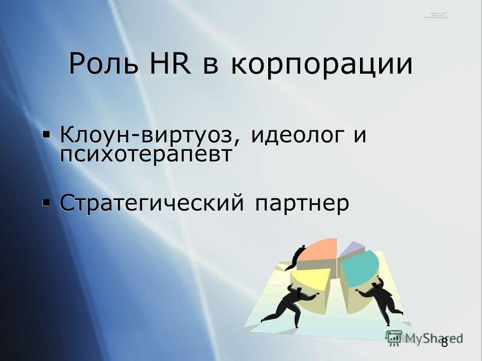 8 Роль HR в корпорации Клоун-виртуоз, идеолог и психотерапевт Стратегический партнер Клоун-виртуоз, идеолог и психотерапевт Стратегический партнер