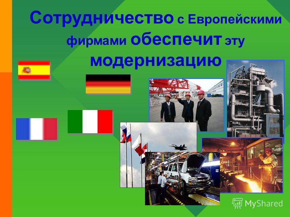 Сотрудничество с Европейскими фирмами обеспечит эту модернизацию