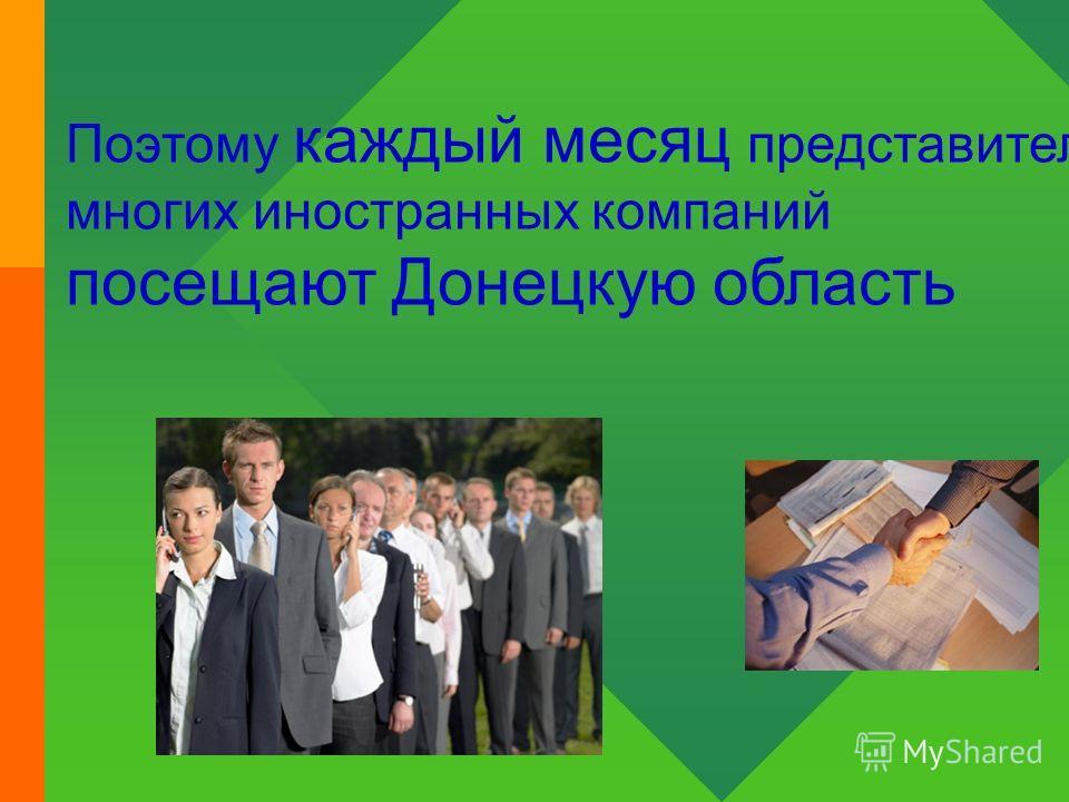 Поэтому каждый месяц представители многих иностранных компаний посещают Донецкую область