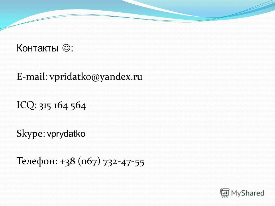 Контакты : E-mail: vpridatko@yandex.ru ICQ: 315 164 564 Skype: vprydatko Телефон: +38 (067) 732-47-55