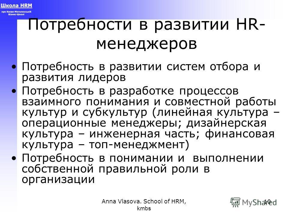 Anna Vlasova. School of HRM, kmbs 10 Потребности в развитии HR- менеджеров Потребность в развитии систем отбора и развития лидеров Потребность в разработке процессов взаимного понимания и совместной работы культур и субкультур (линейная культура – оп
