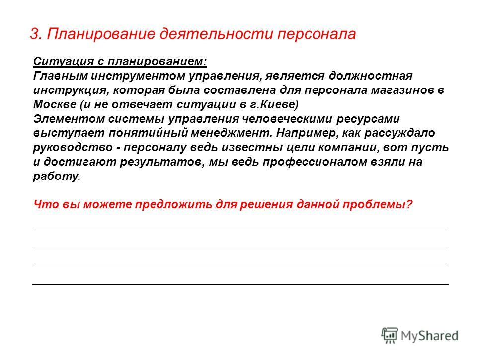 3. Планирование деятельности персонала Ситуация с планированием: Главным инструментом управления, является должностная инструкция, которая была составлена для персонала магазинов в Москве (и не отвечает ситуации в г.Киеве) Элементом системы управлени