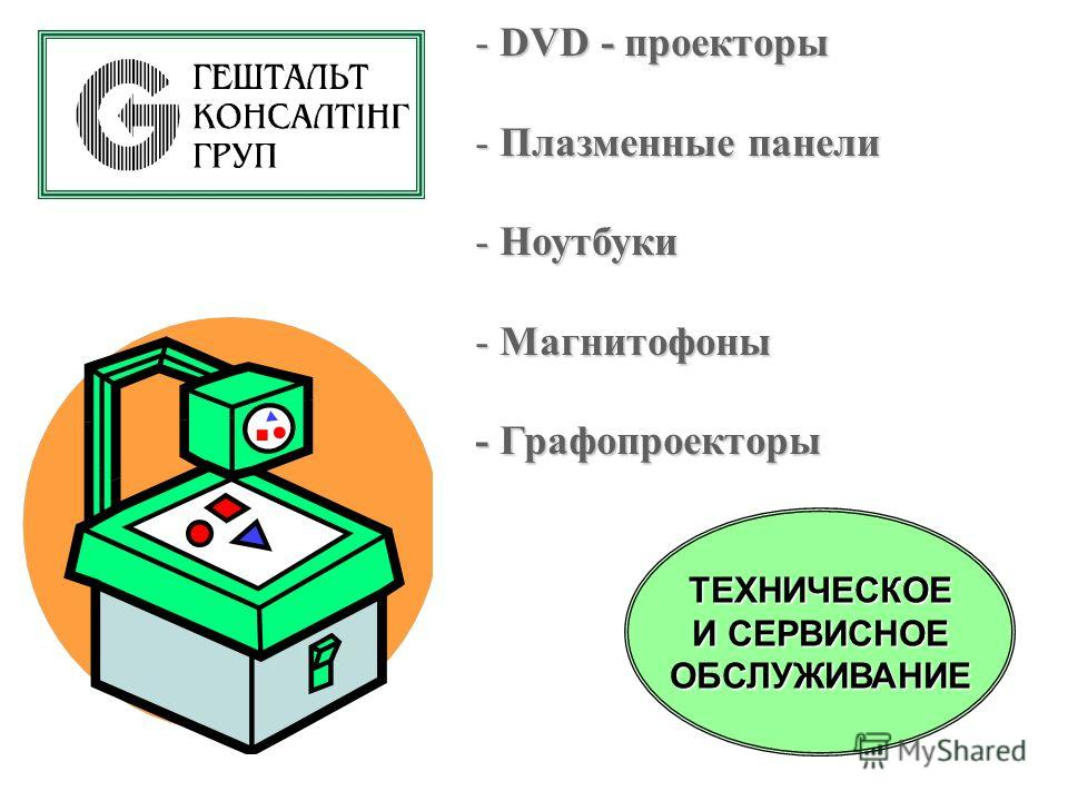 ТЕХНИЧЕСКОЕ И СЕРВИСНОЕ ОБСЛУЖИВАНИЕ - DVD - проекторы - Плазменные панели - Ноутбуки - Магнитофоны - Графопроекторы