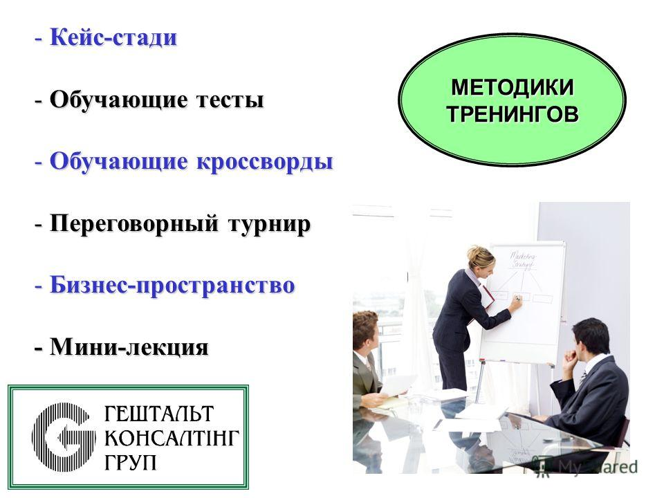 МЕТОДИКИ ТРЕНИНГОВ - Кейс-стади - Обучающие тесты - Обучающие кроссворды - Переговорный турнир - Бизнес-пространство - Мини-лекция