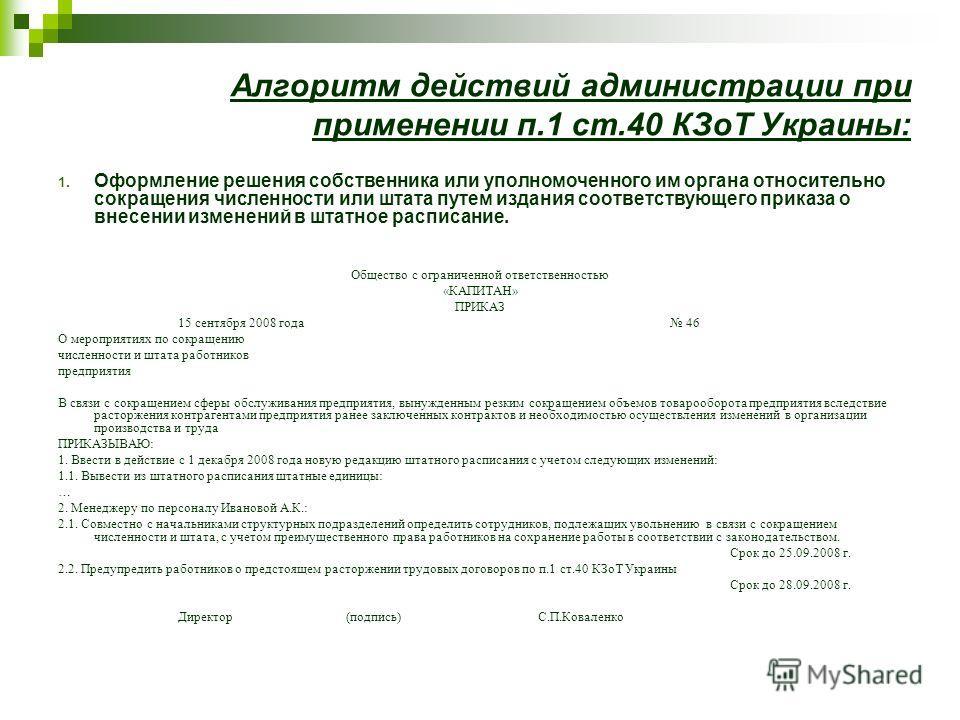 Алгоритм действий администрации при применении п.1 ст.40 КЗоТ Украины: 1. Оформление решения собственника или уполномоченного им органа относительно сокращения численности или штата путем издания соответствующего приказа о внесении изменений в штатно