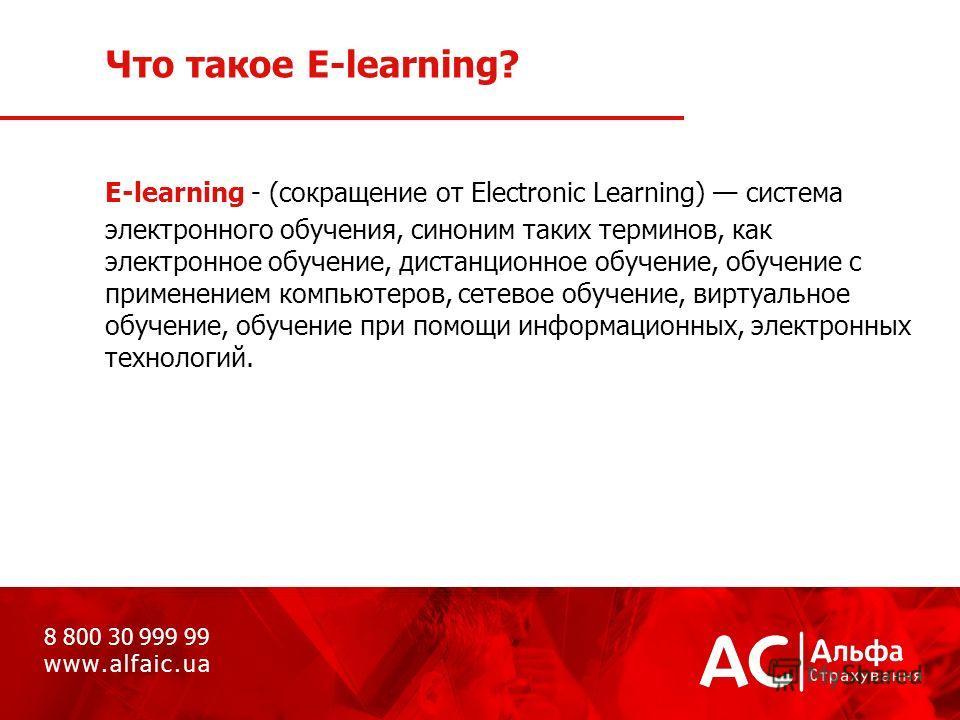 Что такое E-learning? E-learning - (сокращение от Electronic Learning) система электронного обучения, синоним таких терминов, как электронное обучение, дистанционное обучение, обучение с применением компьютеров, сетевое обучение, виртуальное обучение