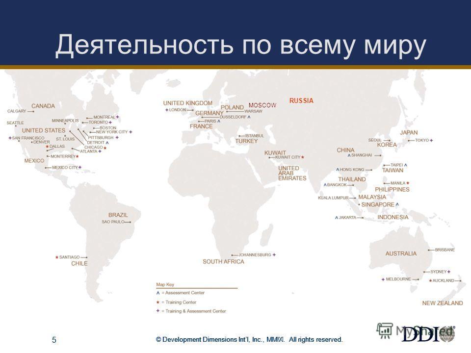 © Development Dimensions Intl, Inc., MMIX. All rights reserved. 5 © Development Dimensions Intl, Inc., MMVI. All rights reserved. 5 Деятельность по всему миру RUSSIA MOSCOW