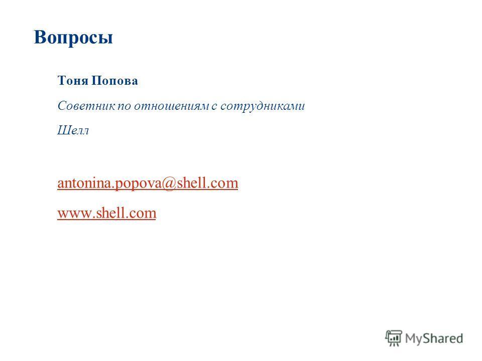 Вопросы Тоня Попова Советник по отношениям с сотрудниками Шелл antonina.popova@shell.com www.shell.com