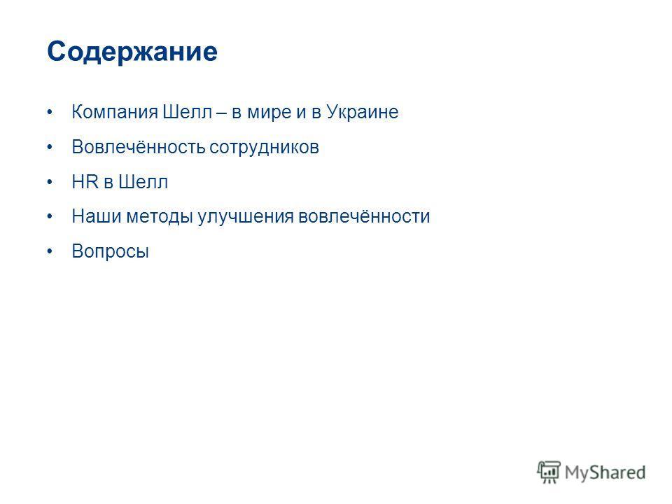 Содержание Компания Шелл – в мире и в Украине Вовлечённость сотрудников HR в Шелл Наши методы улучшения вовлечённости Вопросы
