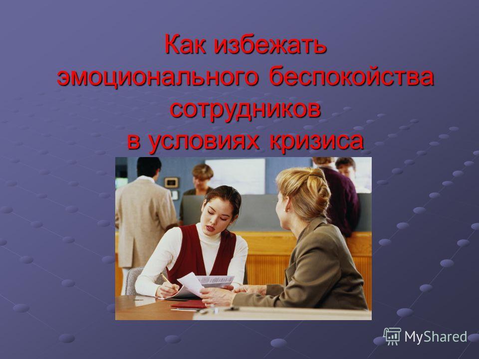 Как избежать эмоционального беспокойства сотрудников в условиях кризиса