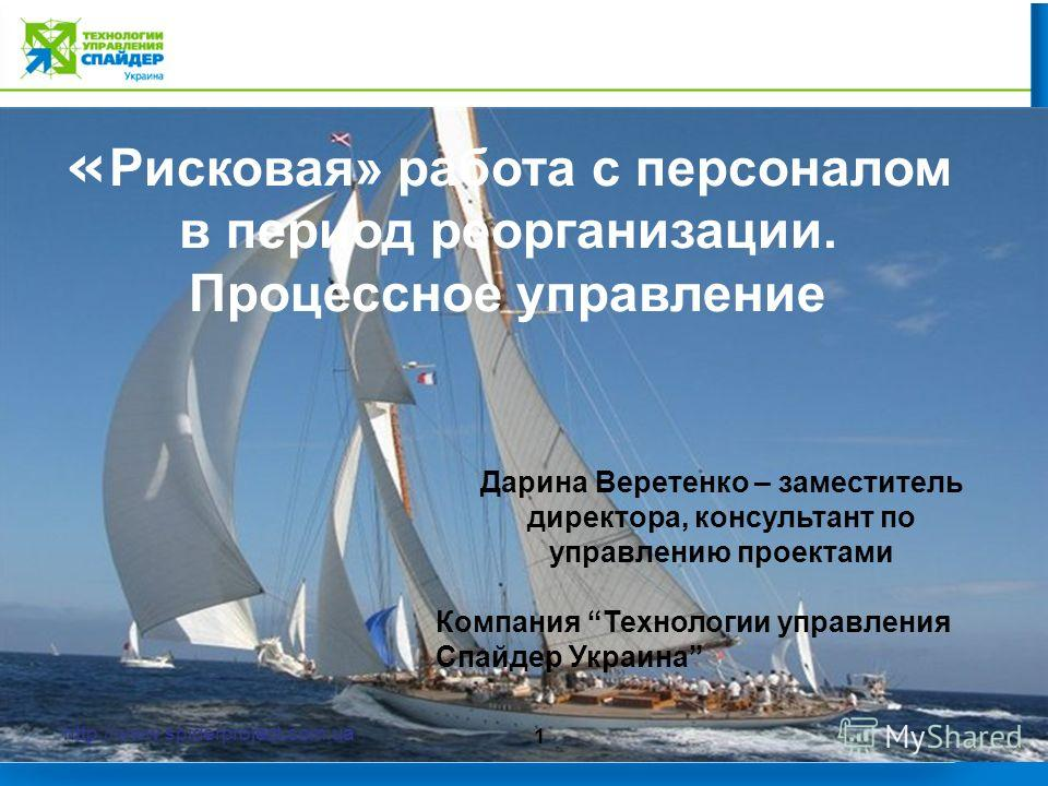 http://www.spiderproject.com.ua 1 Дарина Веретенко – заместитель директора, консультант по управлению проектами Компания Технологии управления Спайдер Украина « Рисковая» работа с персоналом в период реорганизации. Процессное управление