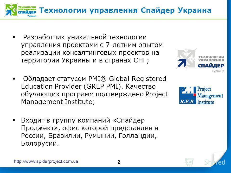 Технологии управления Спайдер Украина http://www.spiderproject.com.ua 2 Разработчик уникальной технологии управления проектами с 7-летним опытом реализации консалтинговых проектов на территории Украины и в странах СНГ; Обладает статусом PMI® Global R