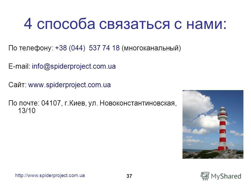 4 способа связаться с нами: По телефону: +38 (044) 537 74 18 (многоканальный) E-mail: info@spiderproject.com.ua Сайт: www.spiderproject.com.ua По почте: 04107, г.Киев, ул. Новоконстантиновская, 13/10 http://www.spiderproject.com.ua 37