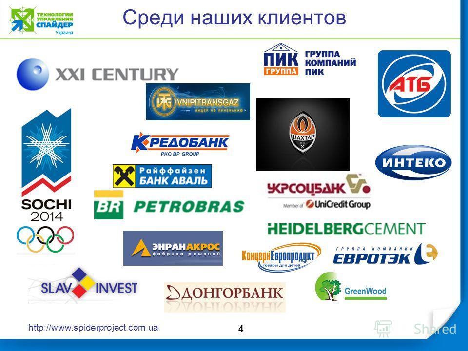 Среди наших клиентов http://www.spiderproject.com.ua 4