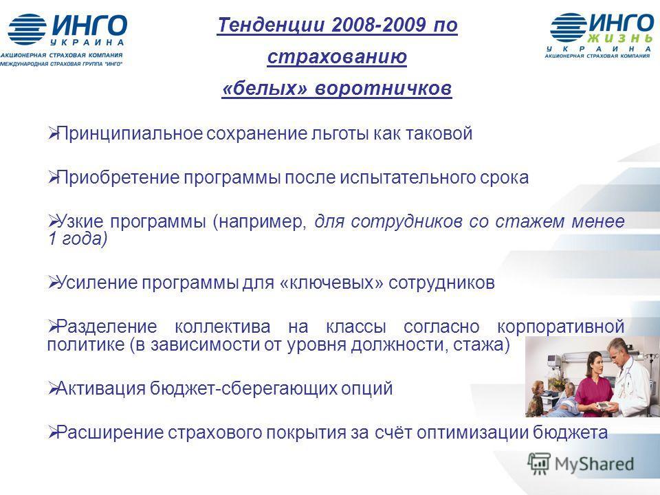 Тенденции 2008-2009 по страхованию «белых» воротничков Принципиальное сохранение льготы как таковой Приобретение программы после испытательного срока Узкие программы (например, для сотрудников со стажем менее 1 года) Усиление программы для «ключевых»