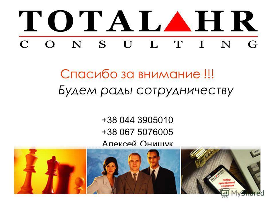 Спасибо за внимание !!! Будем рады сотрудничеству +38 044 3905010 +38 067 5076005 Алексей Онищук