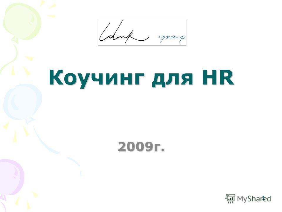 1 Коучинг для HR 2009г.