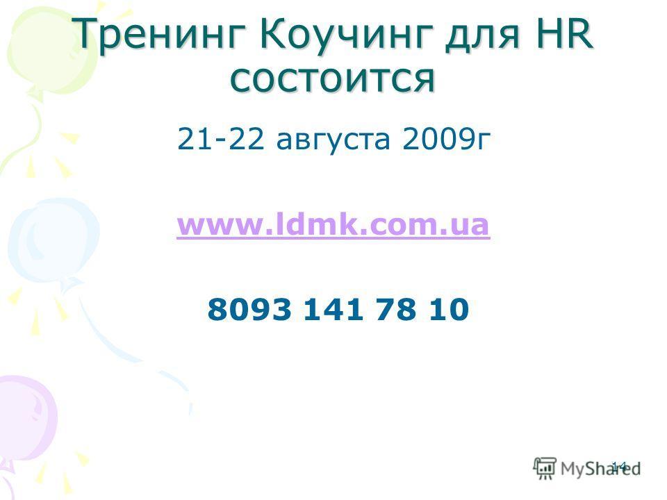 Тренинг Коучинг для HR состоится 21-22 августа 2009г www.ldmk.com.ua 8093 141 78 10 14