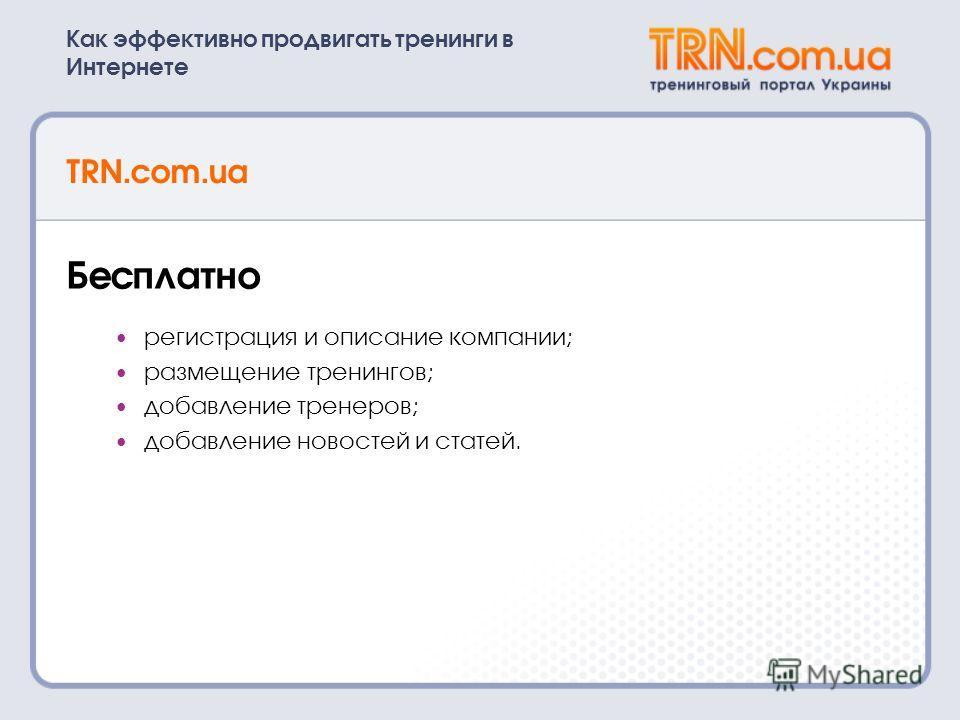 Как эффективно продвигать тренинги в Интернете TRN.com.ua Бесплатно регистрация и описание компании; размещение тренингов; добавление тренеров; добавление новостей и статей.