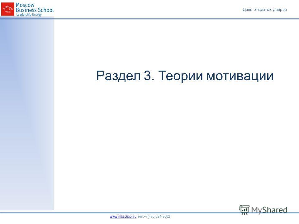 День открытых дверей www.mbschool.ruwww.mbschool.ru тел.+7(495)234-9002 Раздел 3. Теории мотивации