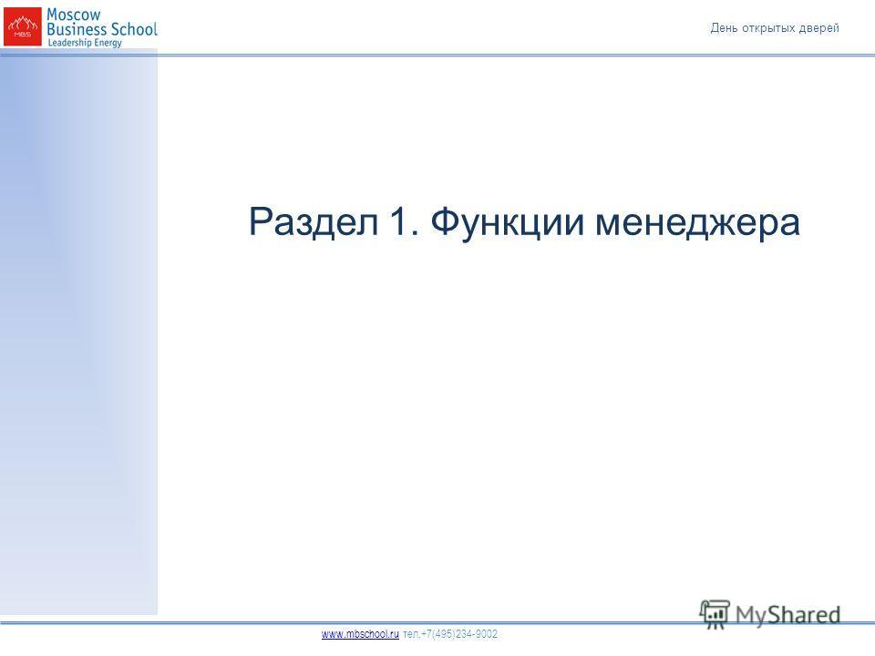 День открытых дверей www.mbschool.ruwww.mbschool.ru тел.+7(495)234-9002 Раздел 1. Функции менеджера