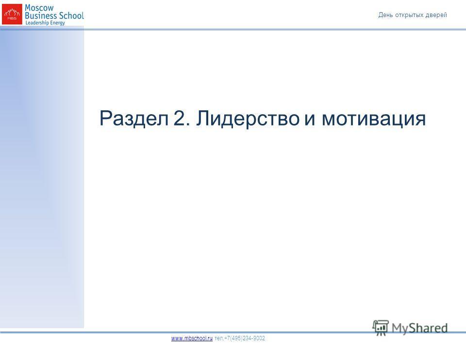 День открытых дверей www.mbschool.ruwww.mbschool.ru тел.+7(495)234-9002 Раздел 2. Лидерство и мотивация