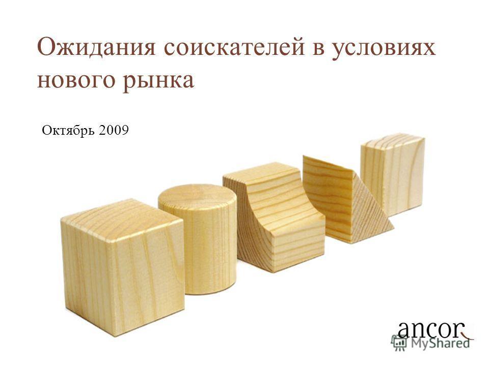 Ожидания соискателей в условиях нового рынка Октябрь 2009