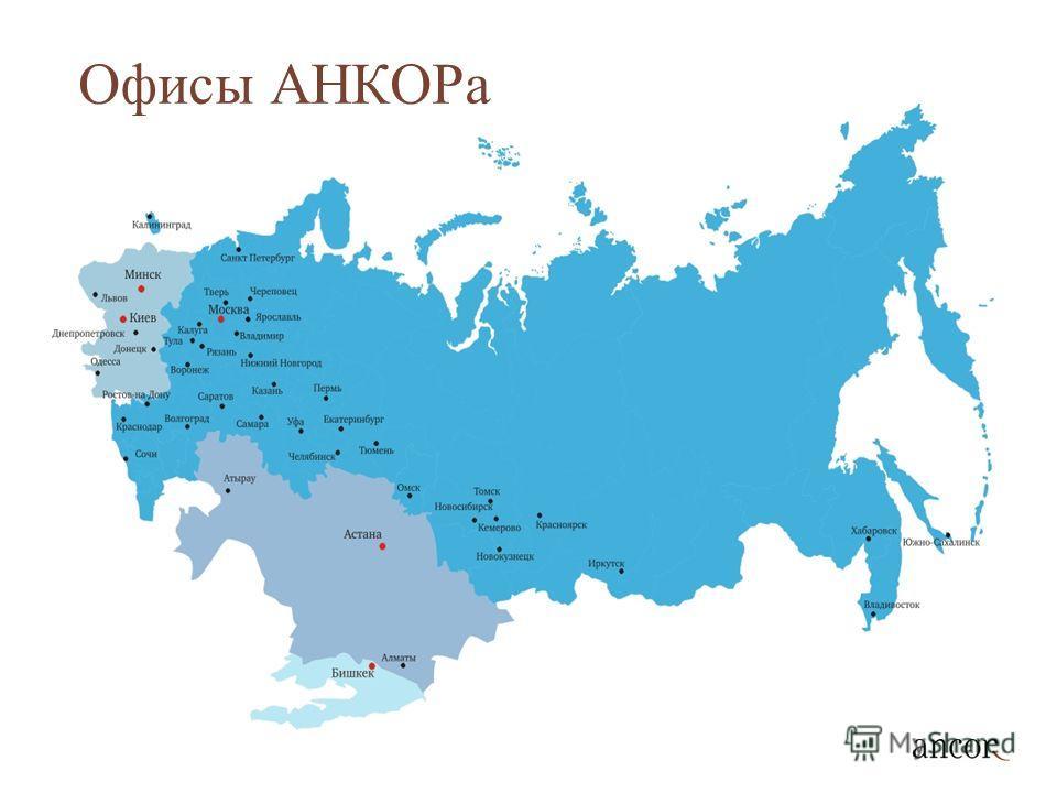 Офисы АНКОРа