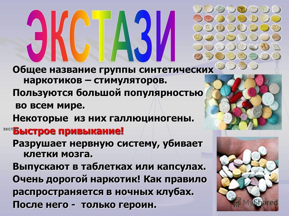 Общее название группы синтетических наркотиков – стимуляторов. Пользуются большой популярностью во всем мире. во всем мире. Некоторые из них галлюциногены. Быстрое привыкание! Разрушает нервную систему, убивает клетки мозга. Выпускают в таблетках или