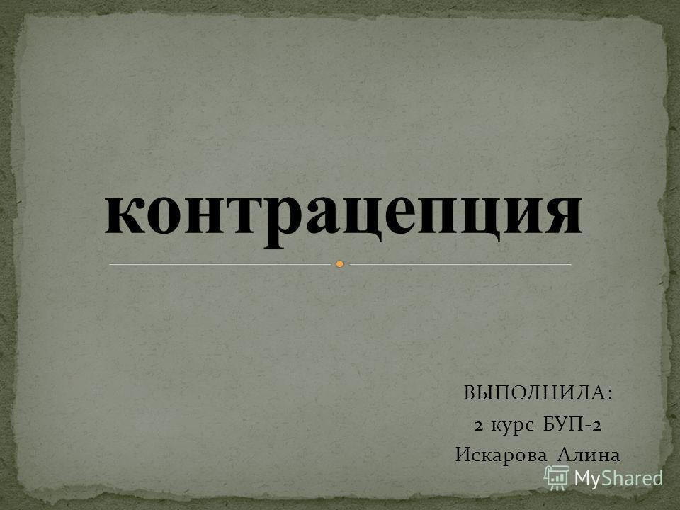 ВЫПОЛНИЛА: 2 курс БУП-2 Искарова Алина