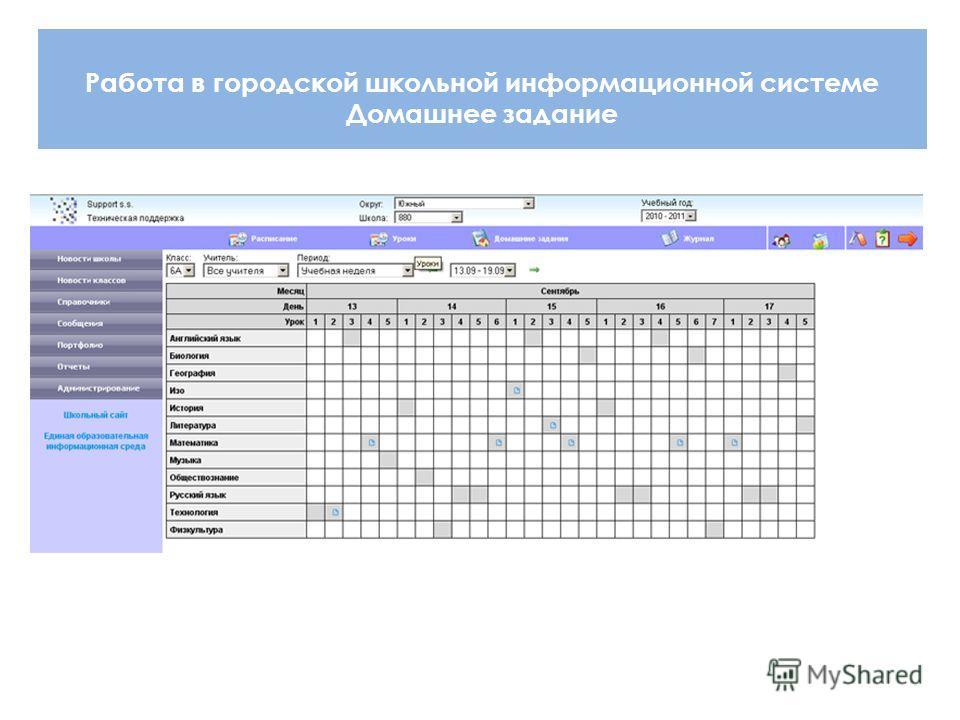 Работа в городской школьной информационной системе Домашнее задание