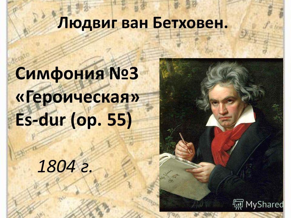 Людвиг ван Бетховен. Симфония 3 «Героическая» Es-dur (ор. 55) 1804 г.