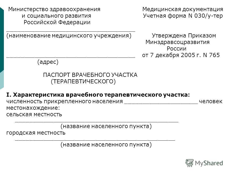 Министерство здравоохранения Медицинская документация и социального развития Учетная форма N 030/у-тер Российской Федерации _____________________________________ (наименование медицинского учреждения) Утверждена Приказом Минздравсоцразвития России __