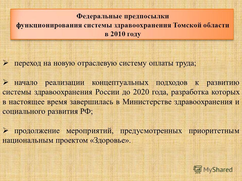 переход на новую отраслевую систему оплаты труда; начало реализации концептуальных подходов к развитию системы здравоохранения России до 2020 года, разработка которых в настоящее время завершилась в Министерстве здравоохранения и социального развития