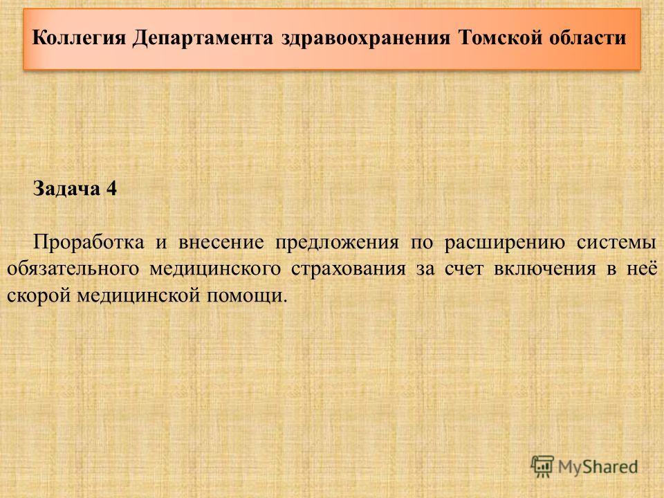 Коллегия Департамента здравоохранения Томской области Задача 4 Проработка и внесение предложения по расширению системы обязательного медицинского страхования за счет включения в неё скорой медицинской помощи.