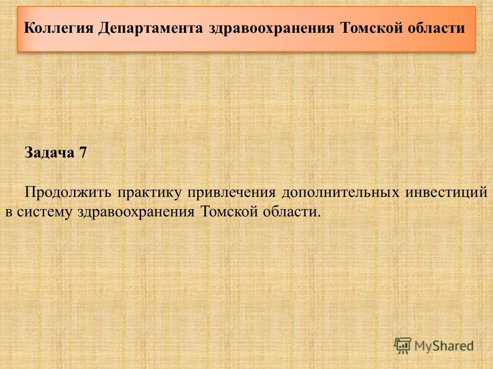 Коллегия Департамента здравоохранения Томской области Задача 7 Продолжить практику привлечения дополнительных инвестиций в систему здравоохранения Томской области.