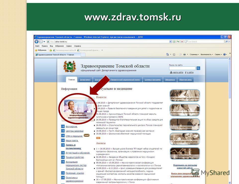 www.zdrav.tomsk.ru