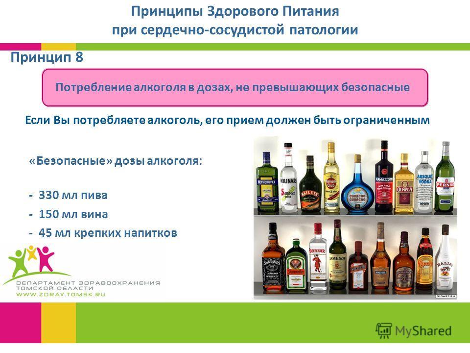 Принцип 8 Принципы Здорового Питания при сердечно-сосудистой патологии Потребление алкоголя в дозах, не превышающих безопасные Если Вы потребляете алкоголь, его прием должен быть ограниченным «Безопасные» дозы алкоголя: - 330 мл пива - 150 мл вина -