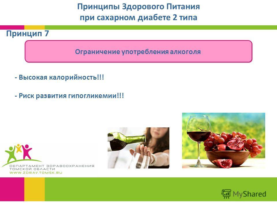Принципы Здорового Питания при сахарном диабете 2 типа Ограничение употребления алкоголя Принцип 7 - Высокая калорийность!!! - Риск развития гипогликемии!!!