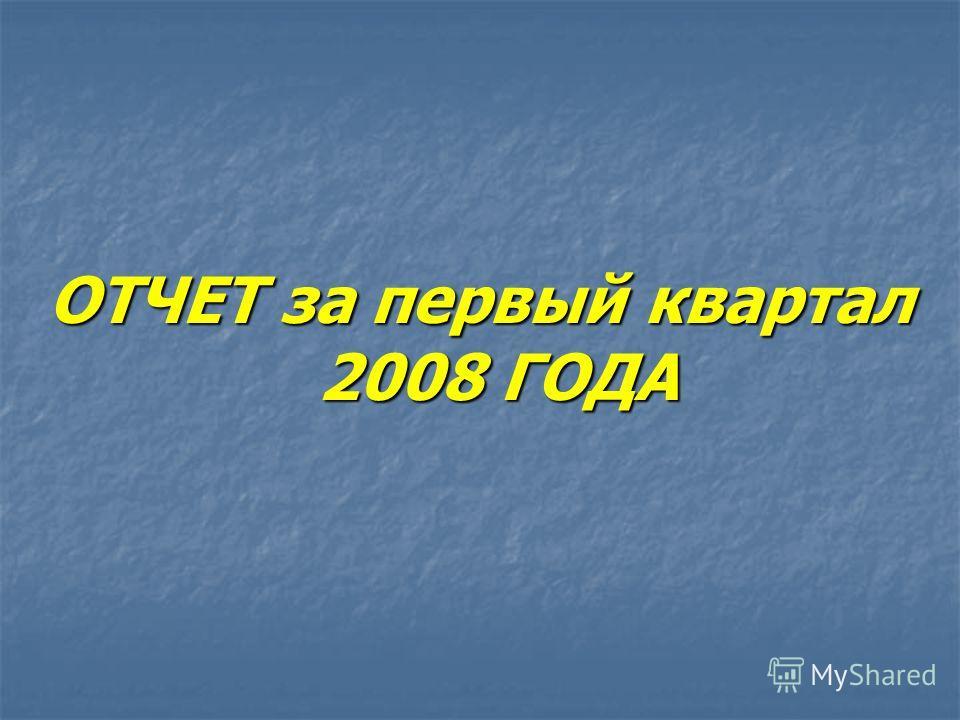 ОТЧЕТ за первый квартал 2008 ГОДА