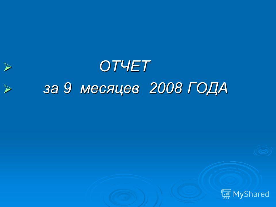 ОТЧЕТ ОТЧЕТ за 9 месяцев 2008 ГОДА за 9 месяцев 2008 ГОДА