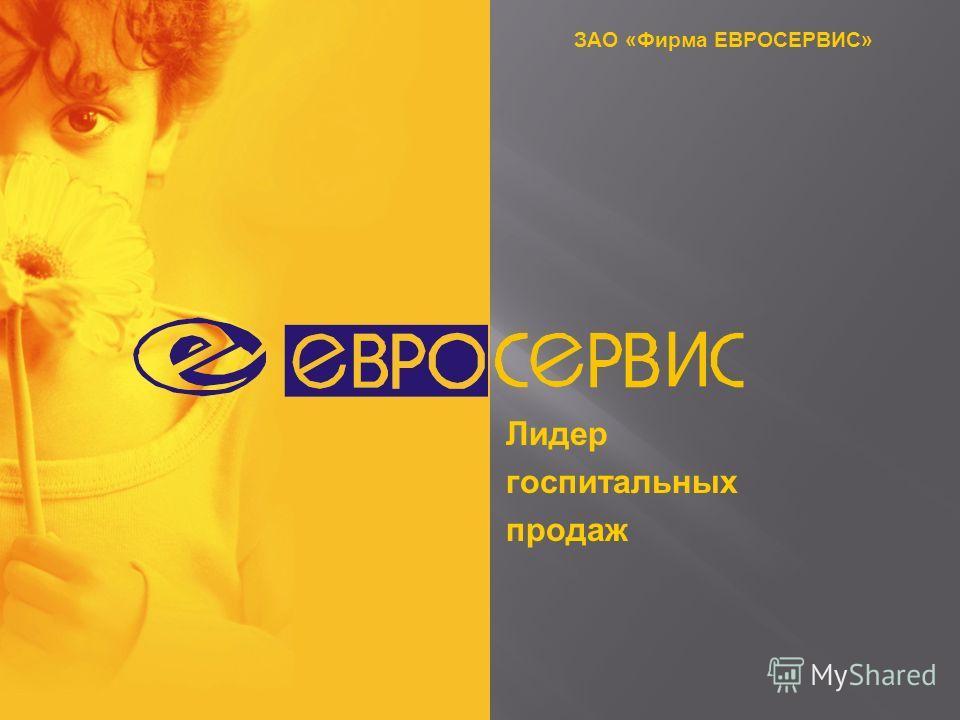 Лидер госпитальных продаж ЗАО «Фирма ЕВРОСЕРВИС»