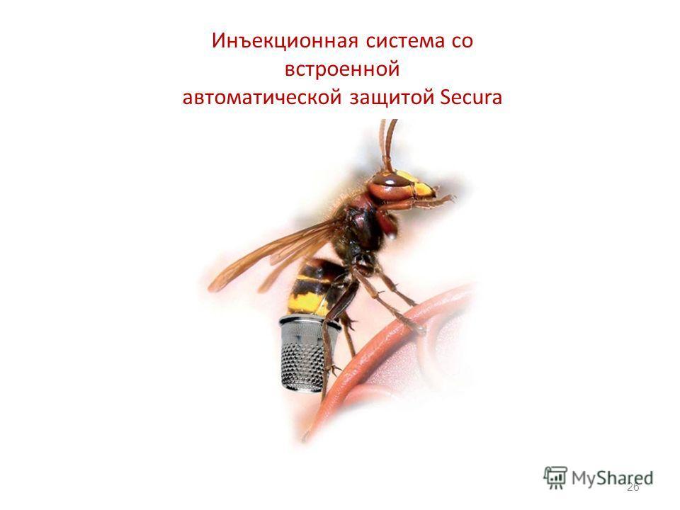 Инъекционная система со встроенной автоматической защитой Secura 26