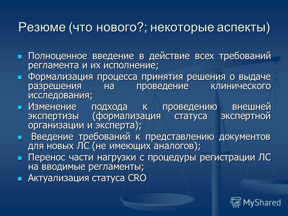 Некоторые проекты разрабатываемых регламентов Росздравнадзора (срок 2-й квартал 2006 г.) Выдача разрешений на проведение клинических исследований лекарственных средств, включая ввоз на территорию РФ и вывоз с территории РФ лекарственных средств и био