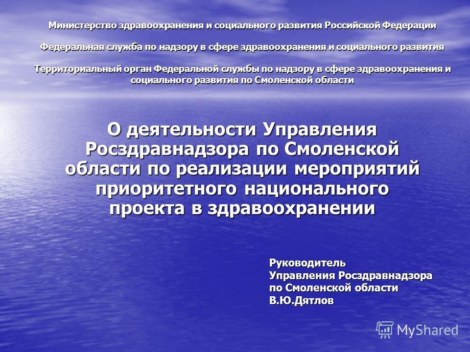 Министерство здравоохранения и социального развития Российской Федерации Федеральная служба по надзору в сфере здравоохранения и социального развития Территориальный орган Федеральной службы по надзору в сфере здравоохранения и социального развития п