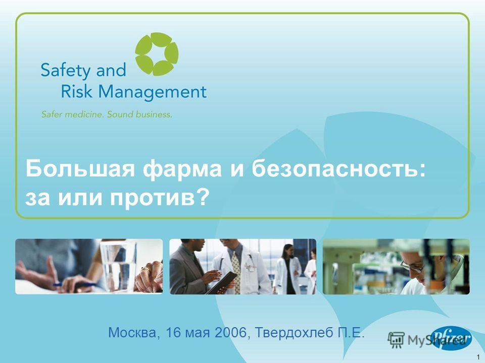 1 Большая фарма и безопасность: за или против? Москва, 16 мая 2006, Твердохлеб П.Е.