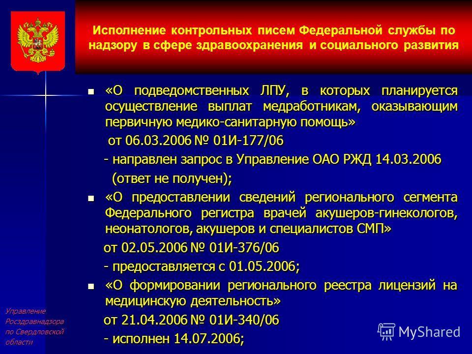 УправлениеРосздравнадзора по Свердловской области «О подведомственных ЛПУ, в которых планируется осуществление выплат медработникам, оказывающим первичную медико-санитарную помощь» «О подведомственных ЛПУ, в которых планируется осуществление выплат м