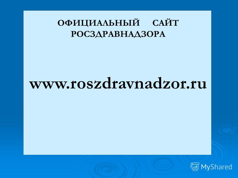 ОФИЦИАЛЬНЫЙ САЙТ РОСЗДРАВНАДЗОРА www.roszdravnadzor.ru